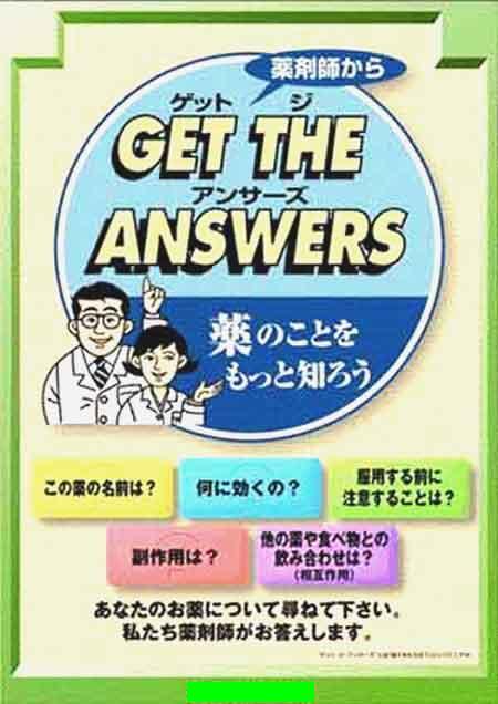 薬剤師から(GET THE ANSWERS) 薬のことをもっと知ろう