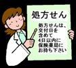 処方せんは、交付日を含めて4日以内に保険薬局にお持ち下さい。